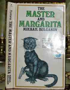 Михаил Булгаков. Мастер и Маргарита (на анг. яз.) Mikhail Bulgakov. Master and Margarita