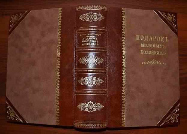 В книге елены молоховец подарок молодым хозяйкам имеется пирога 4