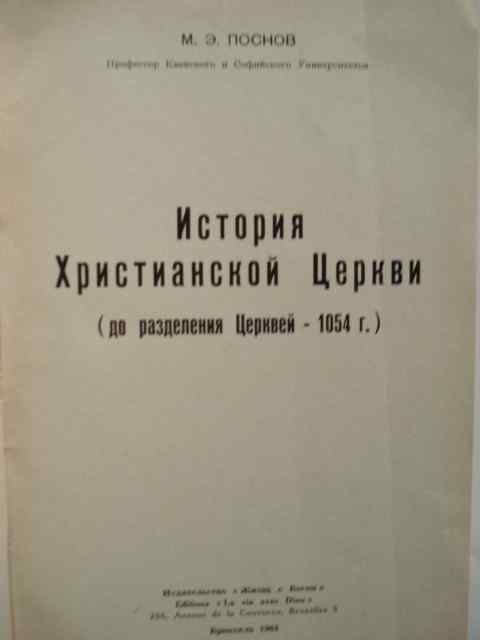 Профессор михаил эммануилович поснов (1874 - 1931)